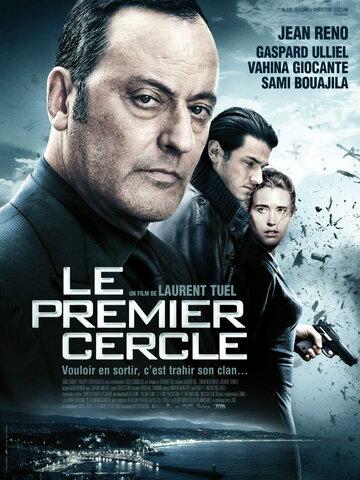 Замкнутый круг / Le premier cercle (2009)
