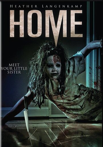 Дом / Home (2016)