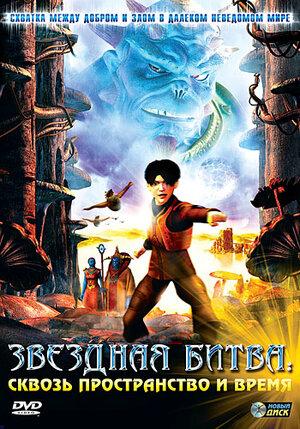 Звездная битва: Сквозь пространство и время  (2005)