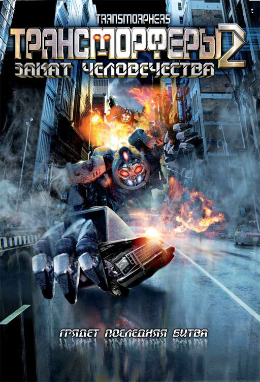 Трансморферы Скачать Торрент - фото 2