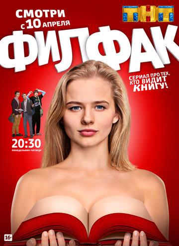 Филфак (1 сезон) - смотреть онлайн