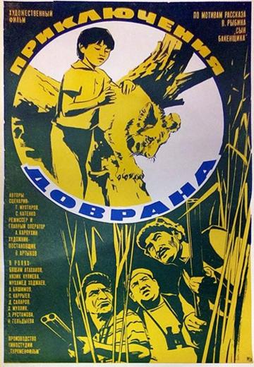 Приключения Доврана (1969)