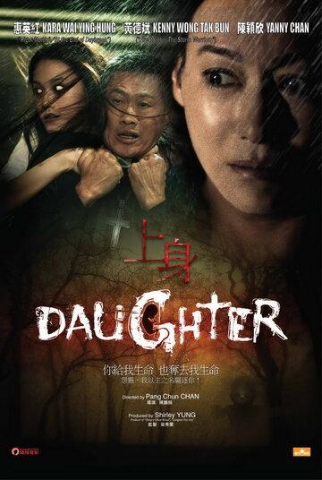 Дочь (2015) полный фильм