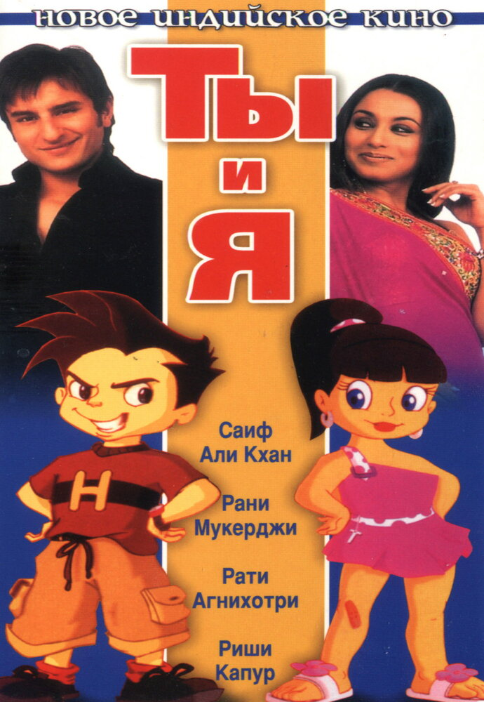 Ты и я / Hum Tum (2004)