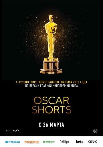 Фильм Оскар 2015. Короткий метр: Игровое кино