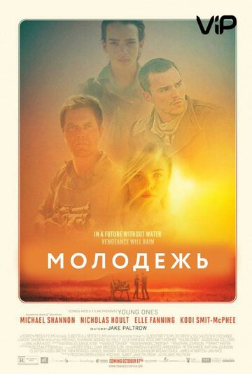 Молодежь (Young Ones)