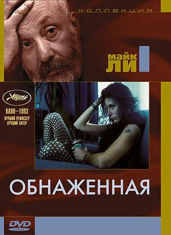 Обнаженная (1993) — отзывы и рейтинг фильма