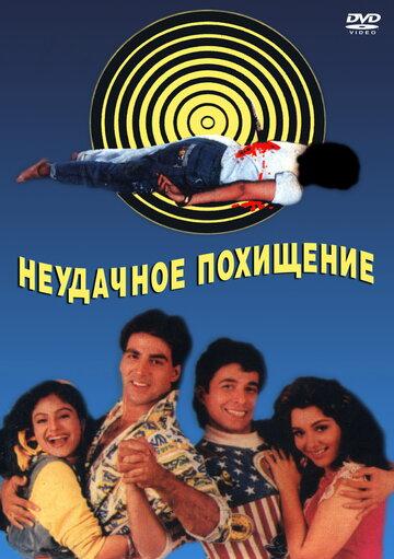 Постер к фильму Неудачное похищение (1992)