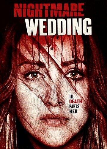 Свадебный ужас (ТВ) (2016)