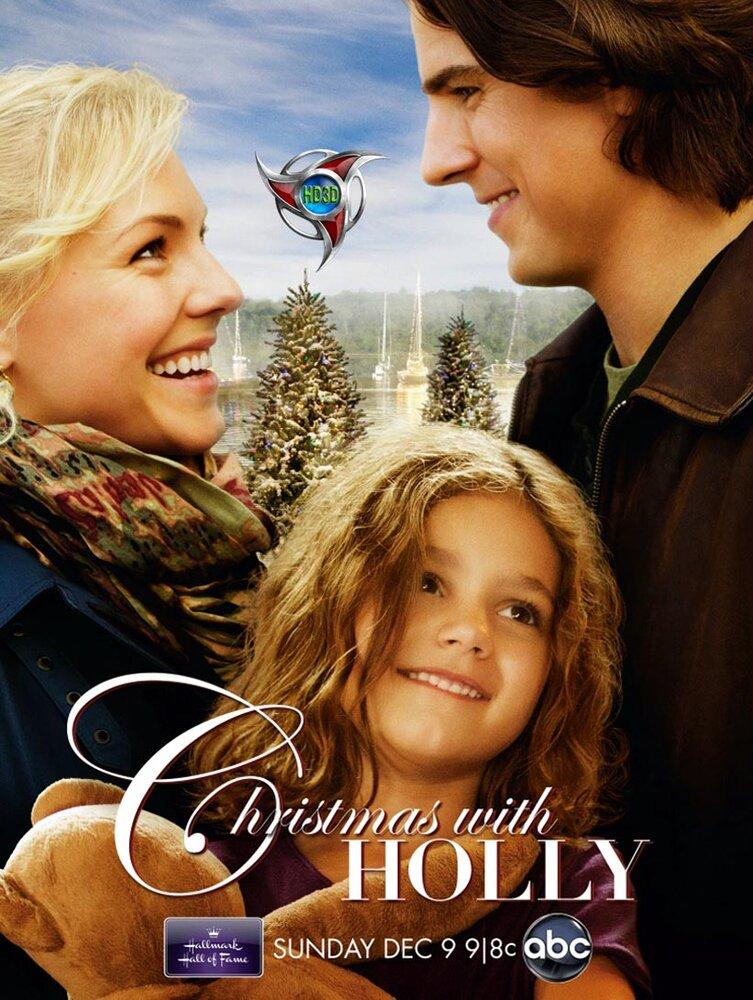 Рождество с Холли (ТВ)
