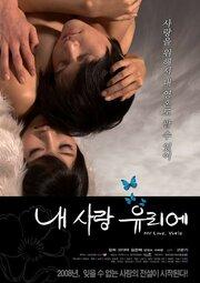Моя любовь Юриэ (2008)
