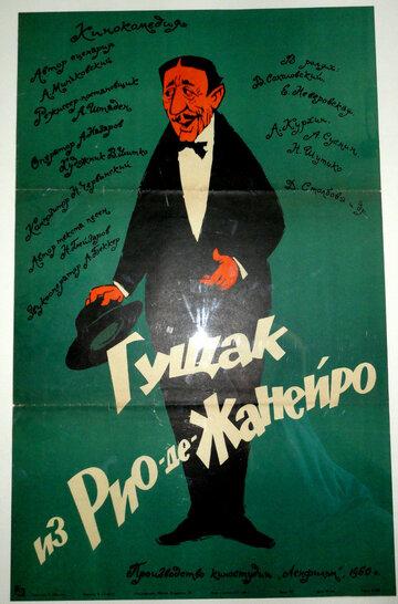 Гущак из Рио-де-Жанейро (1960) полный фильм