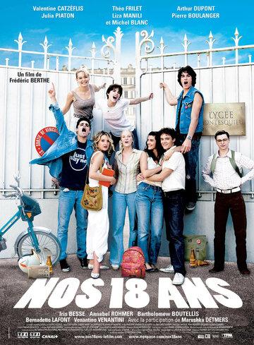 Нам 18 (2008)