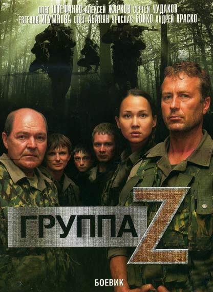 Группа «Zета» (цикл