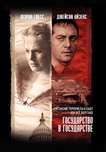 Государство в государстве (сериал, 1 сезон) (2006) — отзывы и рейтинг фильма
