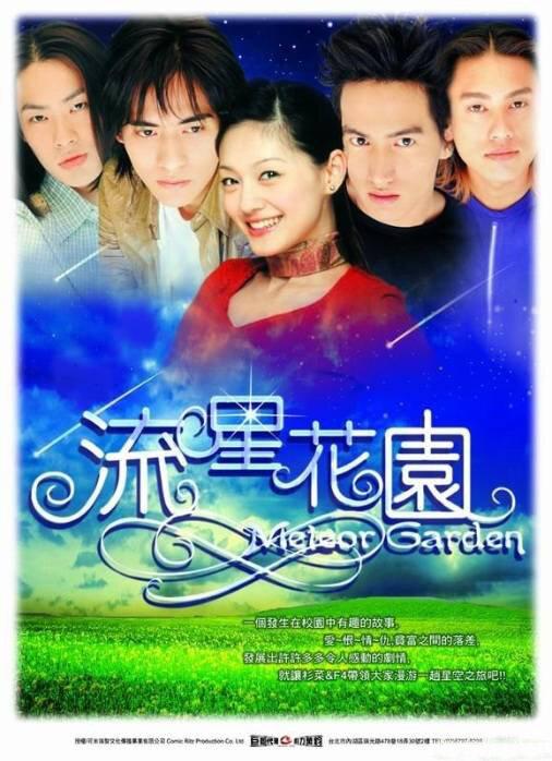 401470 - Сад падающих звёзд (2001, Тайвань): актеры