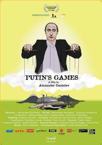 Путинские игры (Putin's Games)