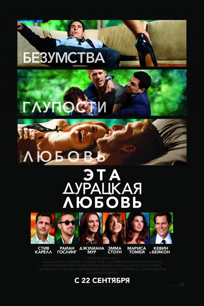 Эта дурацкая любовь (2011) - смотреть онлайн