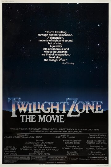 ���������� ���� (Twilight Zone: The Movie)