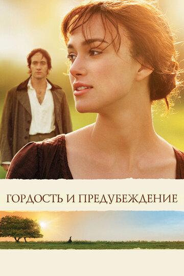 Гордость и предубеждение (2005) полный фильм онлайн