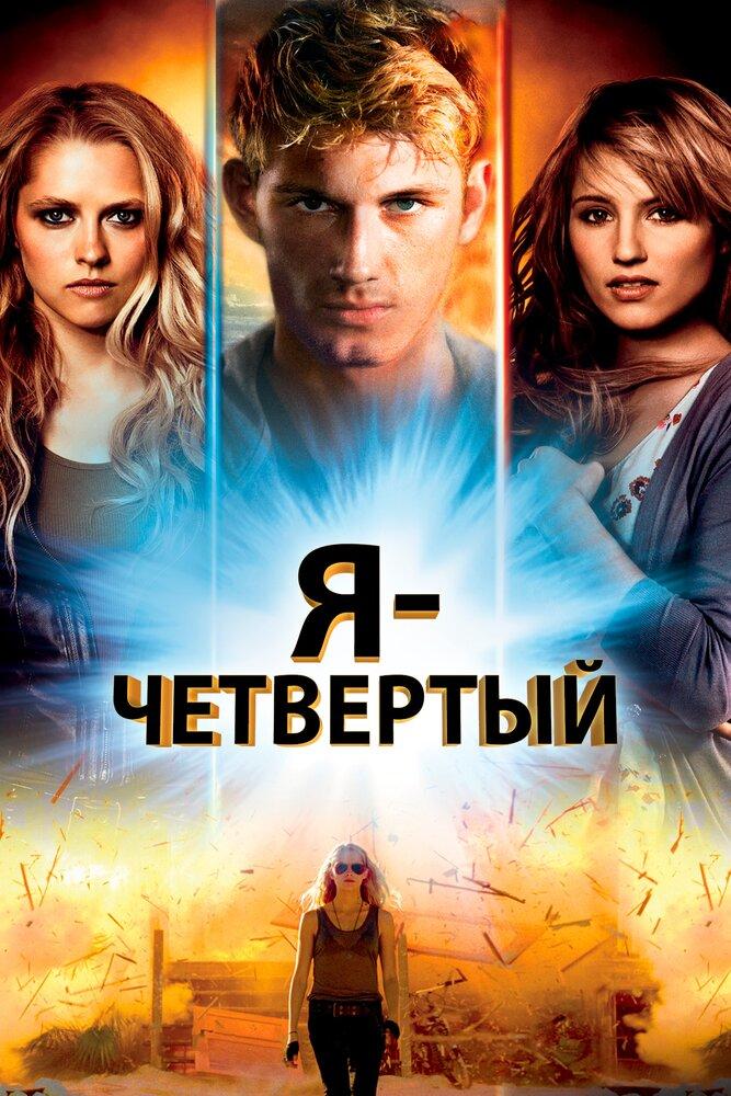 Я – Четвертый (2011) - смотреть онлайн