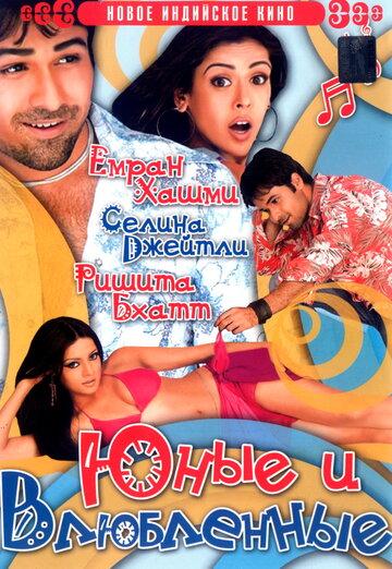 Юные и влюбленные (2006)