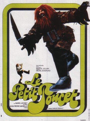 Мальчик с пальчик (1972)