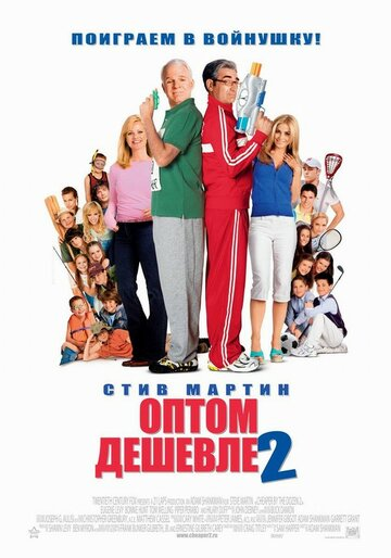 ����� ������� 2 (Cheaper by the Dozen 2)
