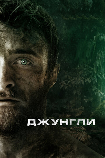 Download Movie Джунгли