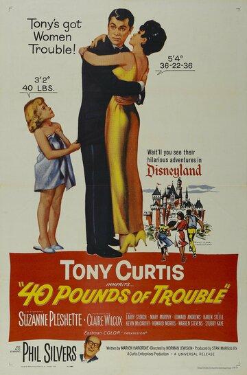 Сорок фунтов неприятностей (1962)