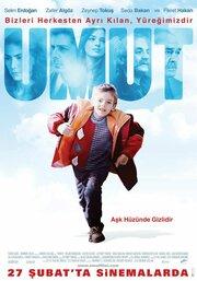 Умут (2009)