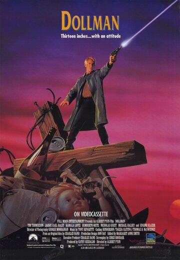 Кукольный человек 1991