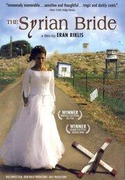 Смотреть онлайн Сирийская невеста