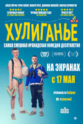 Хулиганьё (The Young Offenders)