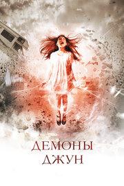 Демоны Джун (2015)