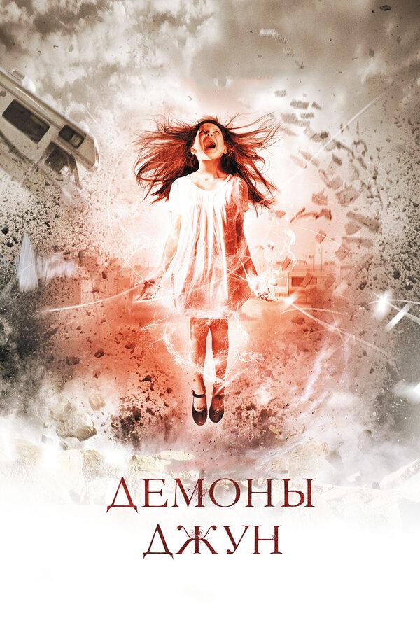 Отзывы к фильму – Демоны Джун (2014)