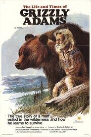 Жизнь и приключения Гризли Адамса (1974)