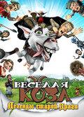 Веселая коза: Легенды старой Праги смотреть фильм онлай в хорошем качестве
