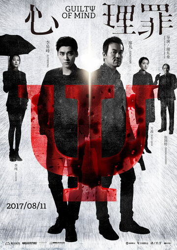 Преступность умысла (2017)