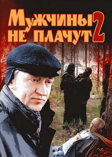 Мужчины не плачут 2 (2005)