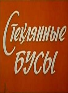 Фильмы Стеклянные бусы