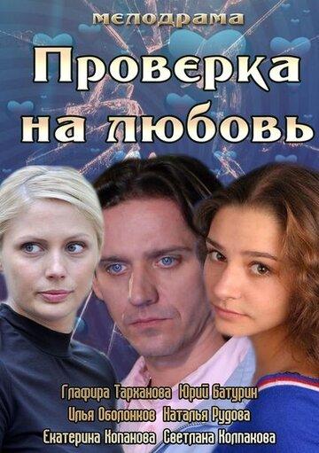 Проверка на любовь (ТВ)