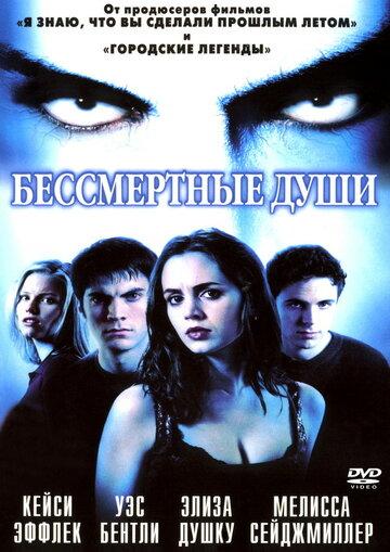 Бессмертные души 2001