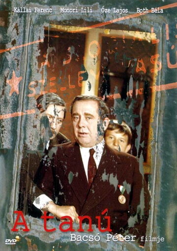 Свидетель (1969)