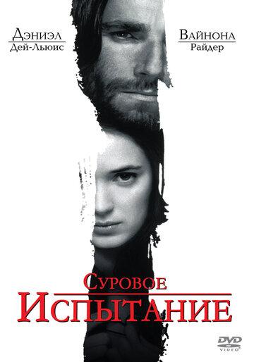Фильм Суровое испытание