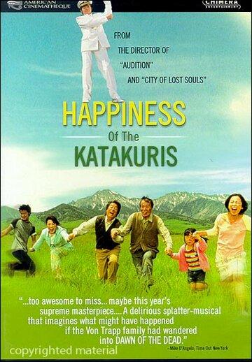 Скачать дораму Счастье семьи Катакури Katakuri-ke no kôfuku