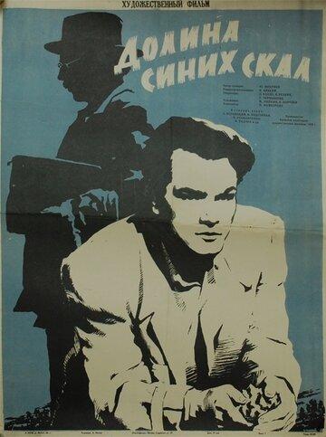 Долина Синих скал (1956) полный фильм онлайн