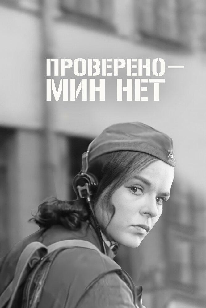 Фильмы Проверено – мин нет смотреть онлайн