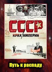 Смотреть онлайн СССР. Крах империи