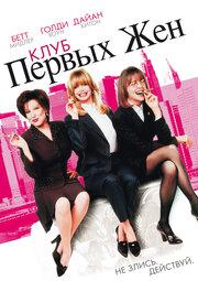 Клуб первых жен (1996)